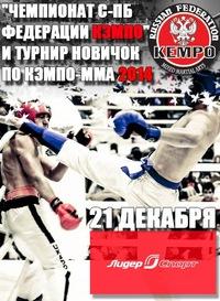 ЧЕМПИОНАТ СПб федерации кэмпо-ММА