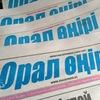 """""""Орал өңірі"""" облыстық газеті"""