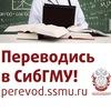 Перевод в СибГМУ
