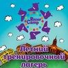Roller Camp: детский летний лагерь на роликах