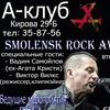 Smolensk Rock Awards 2015 = 3.07.2015