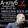 Smolensk Rock Awards 2015 = 3.07.2015