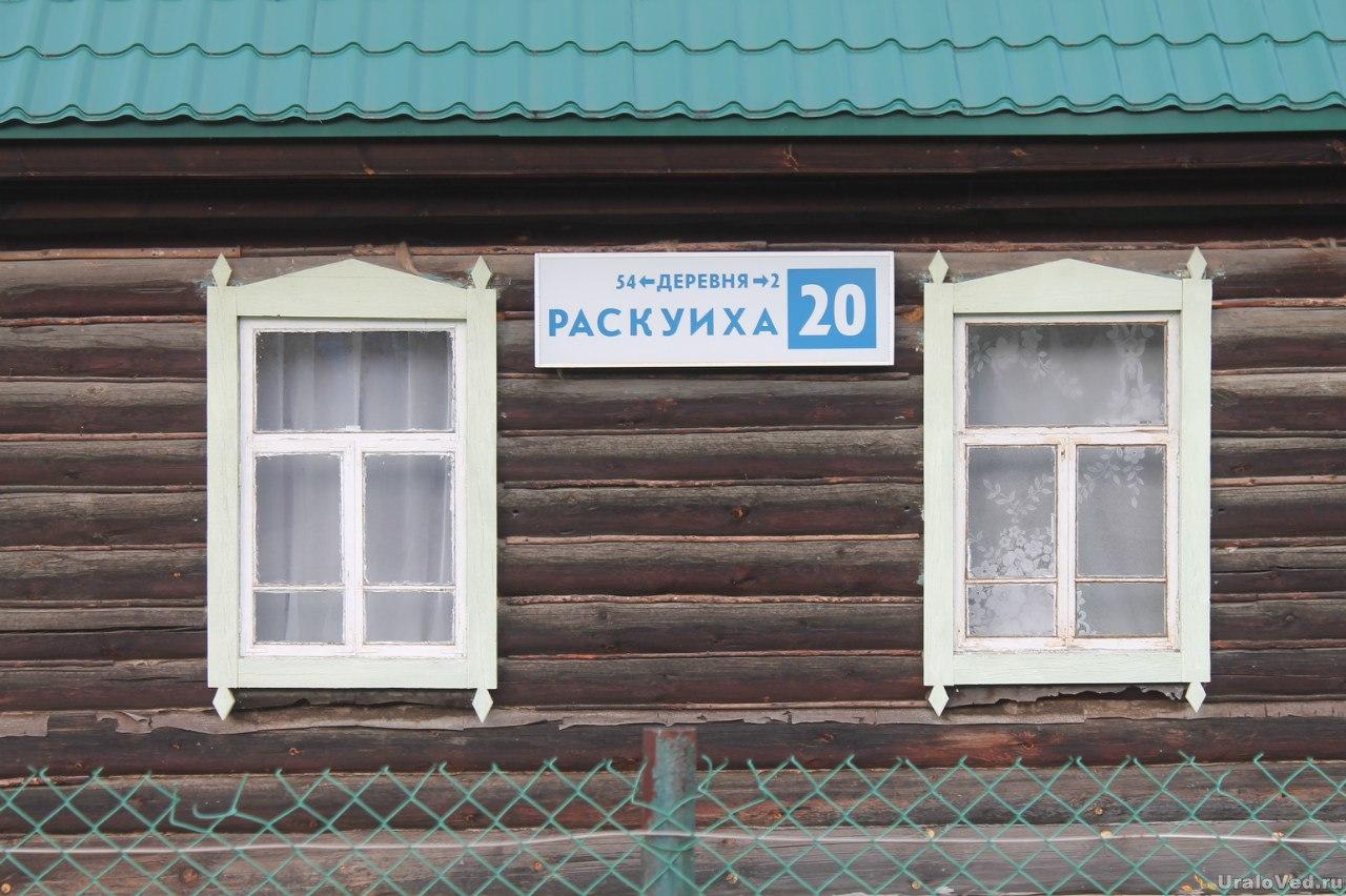 Деревня Раскуиха