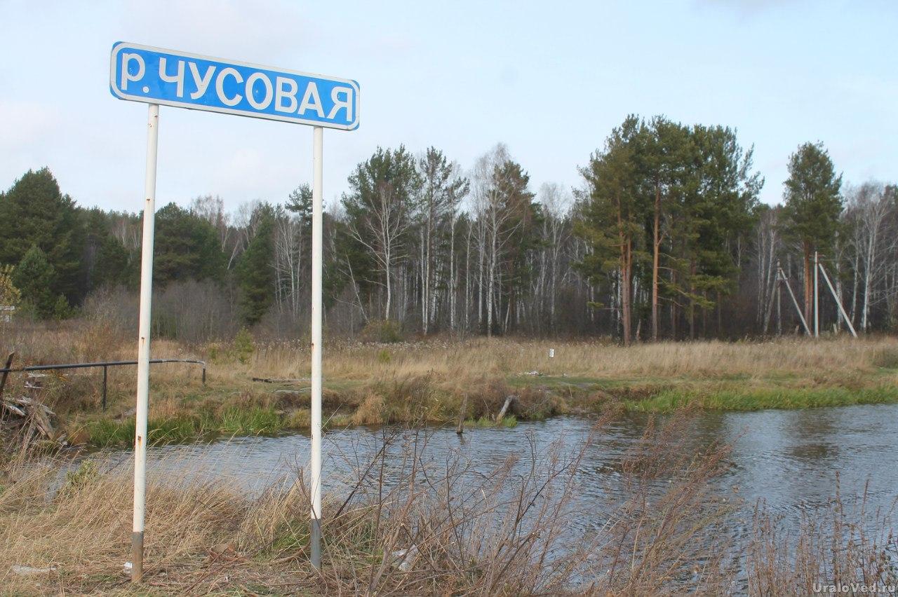Река Чусовая в Раскуихе