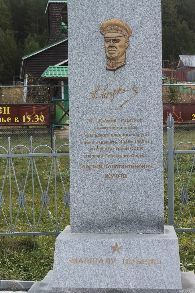 Памятник Жукову в деревне Раскуиха