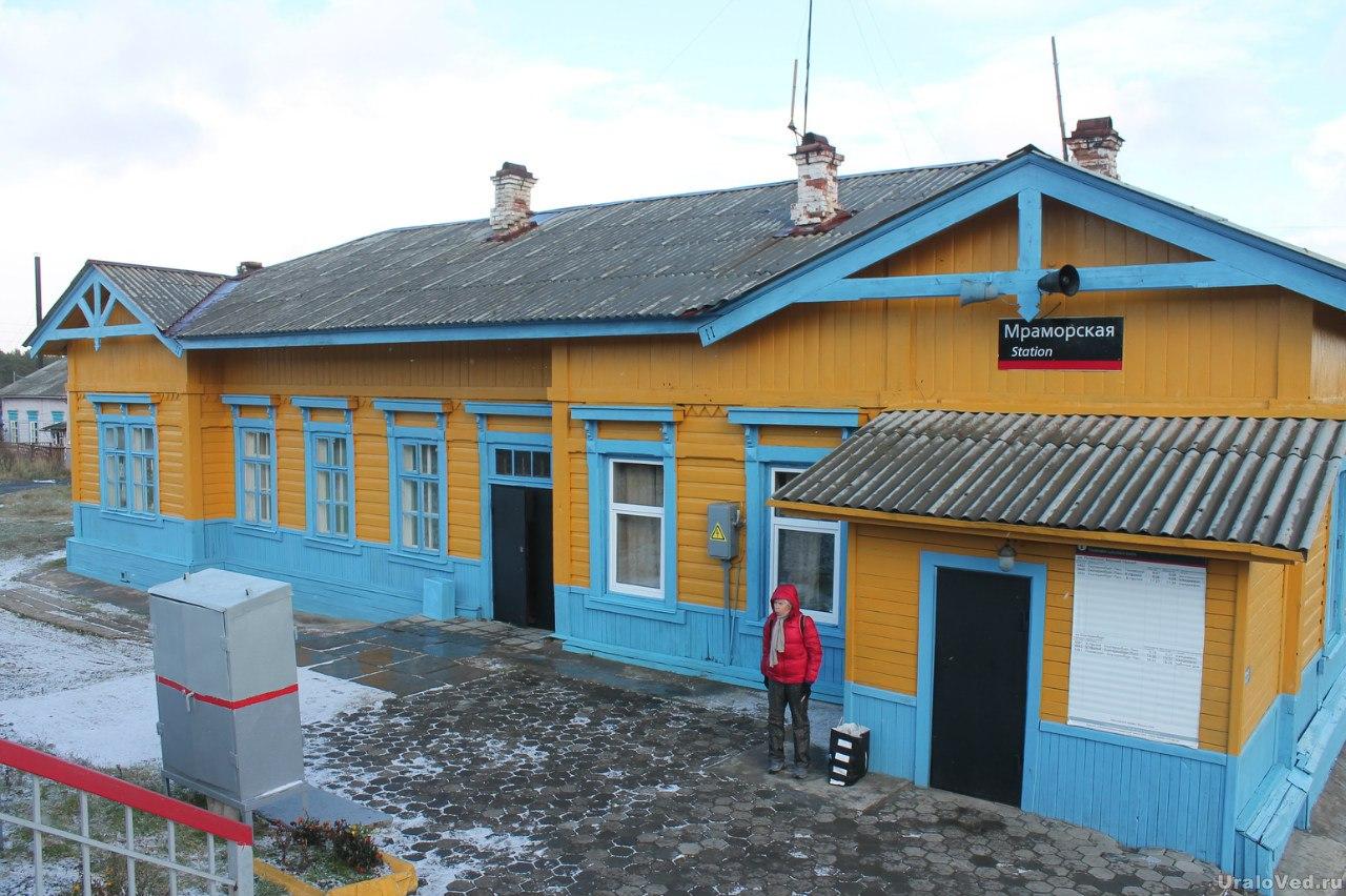 Станция Мраморская