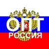 ОПТ Россия