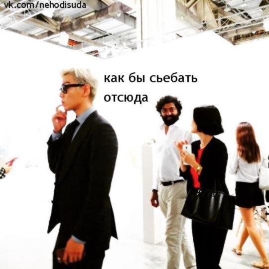 TOP,  Дракоша, Сырник  и все все все =))  Big-Bang  - Страница 6 YrmU43h1MMw