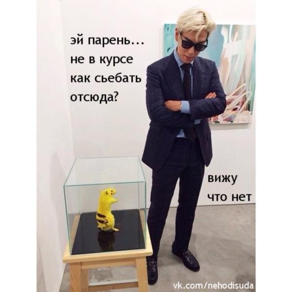 TOP,  Дракоша, Сырник  и все все все =))  Big-Bang  - Страница 6 N6JQNj1QiZE
