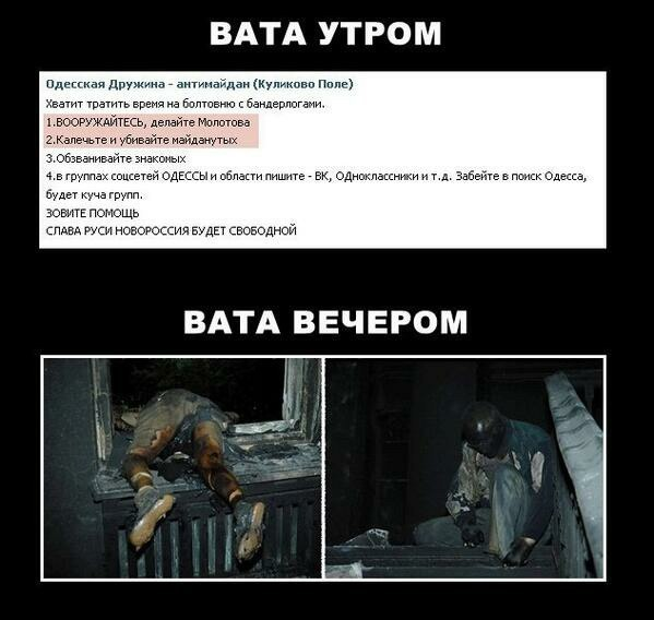 Один из стрелков по людям в Одессе 2 мая 2014 года выступает на российском ТВ - Цензор.НЕТ 9598