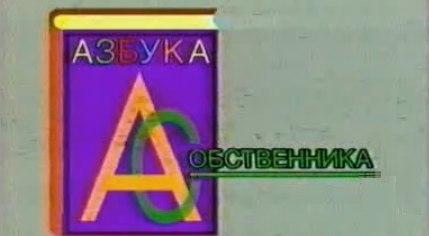 Азбука собственника (1-й канал Останкино, 1993) Приватизация в се...