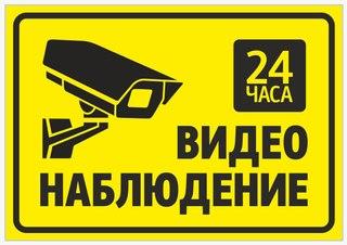 Системы видеонаблюдения и безопасности в Пензе ВКонтакте Знаки Видеонаблюдение