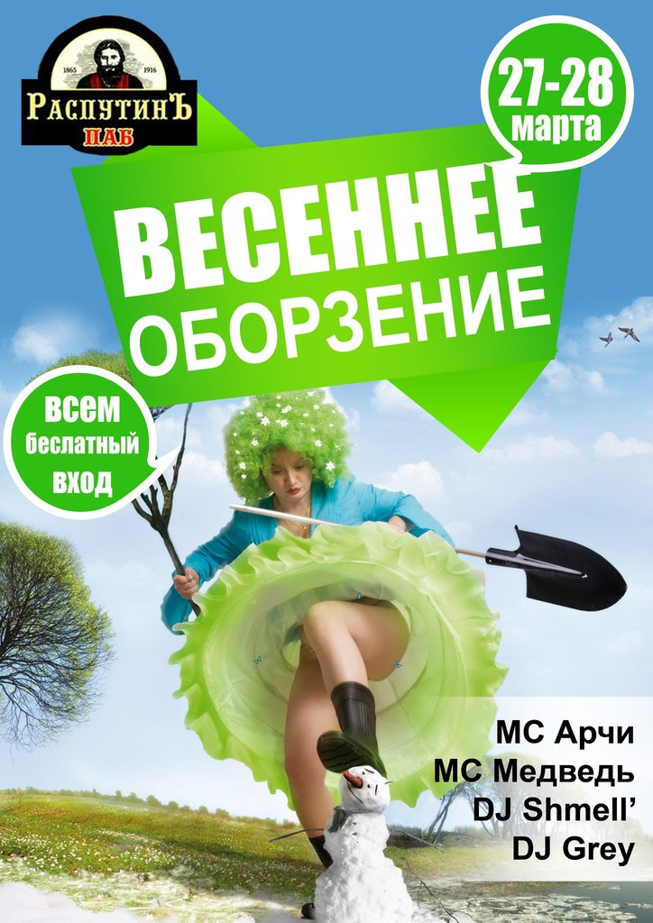 Афиша Улан-Удэ 27-28 марта. Весеннее оборзение.