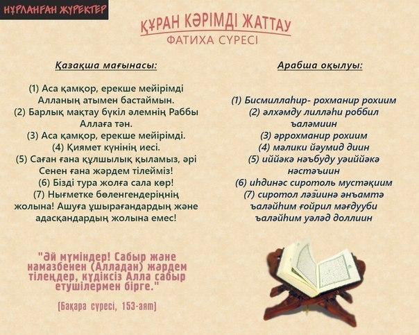 КУРАН КАРИМ КАЗАКША СКАЧАТЬ БЕСПЛАТНО