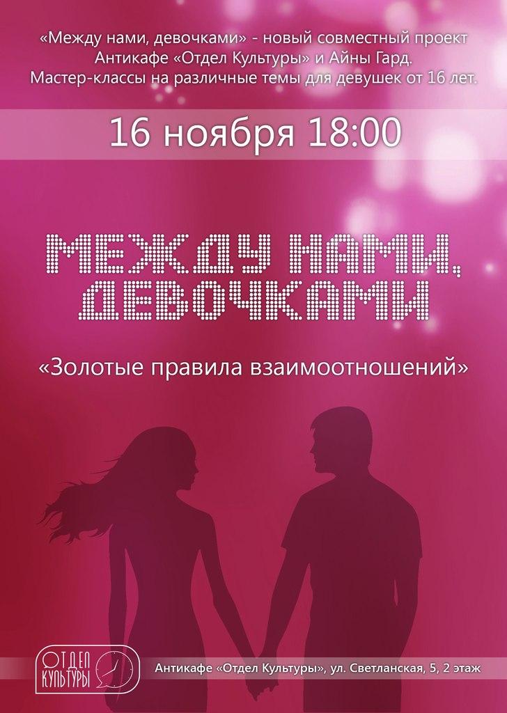 "Афиша Владивосток Проект ""Между нами, девочками"" / Владивосток"