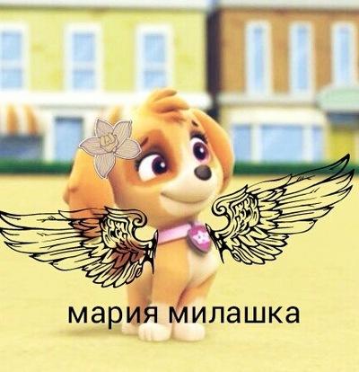 Мария Милашка