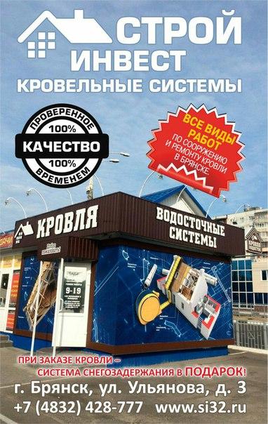 Твой мир, кровельные системы ООО - Весь город Брянск