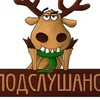 Подслушано Азов