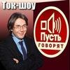 Пусть говорят с Андреем Малаховым 2015.