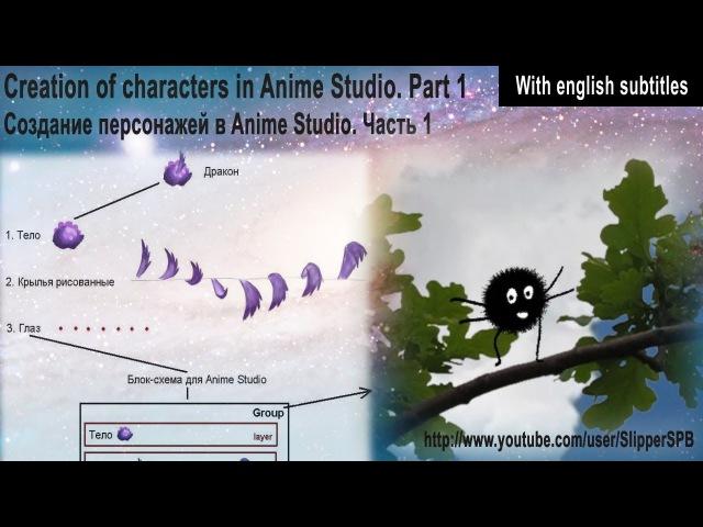 Как сделать (создать) бескостных персонажей в программе Anime Studio Pro (Moho Pro) / Переключатели switch