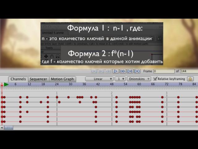 Anime Studio Pro (Moho Pro) - Интерполяция ключей и кнопки копировать / вставить copy / paste ключ