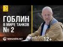 Эволюция танков с Дмитрием Пучковым Вооружение