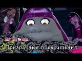 Монстр хай Monster high Школа монстров 4 сезон 32 серия