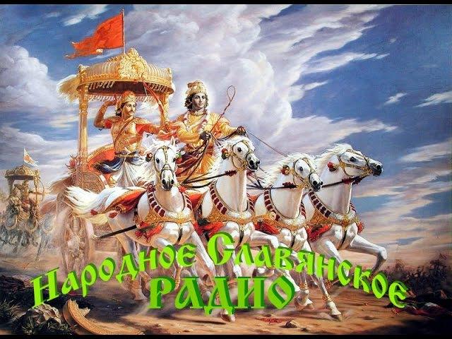 1-я беседа. Почему Махабхарата – это эпос Славяно-Ариев?