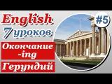 Урок 5/7. Окончание -ing. Это страшное слово Герундий - Gerund ;) Английский язык. Елена Шипилова.
