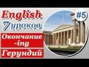 Урок 5/7. Окончание -ing. Это страшное слово Герундий - Gerund Английский язык. Елена Шипилова.