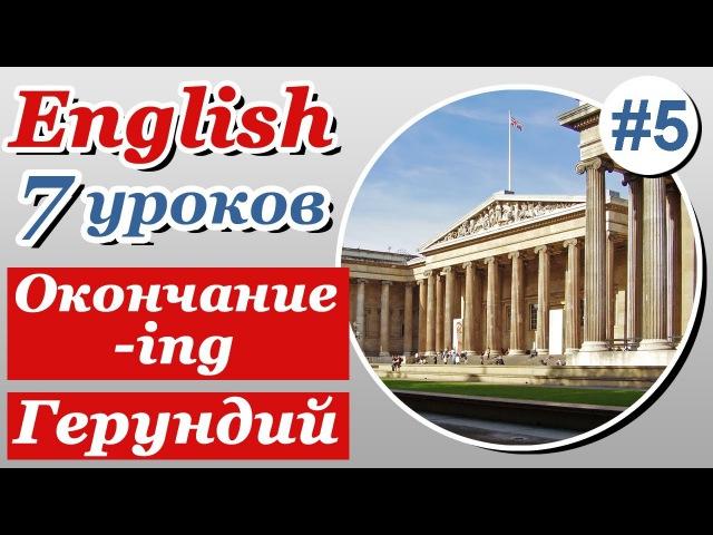 Урок 5 7 Окончание ing Это страшное слово Герундий Gerund Английский язык Елена Шипилова