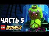 LEGO Batman 3 Beyond Gotham Прохождение - Часть 5 - БРЕЙНИАК