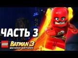 LEGO Batman 3 Beyond Gotham Прохождение - Часть 3 - ЛИГА СПРАВЕДЛИВОСТИ