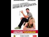 Фильм Охотник за головами 2010 смотреть онлайн бесплатно