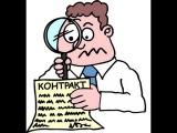 Особенности Договора Подряда #налог #бизнес #бухгалтер #лекции #шпаргалки