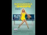 Блондинка в эфире / Walk of Shame 2014 1080p