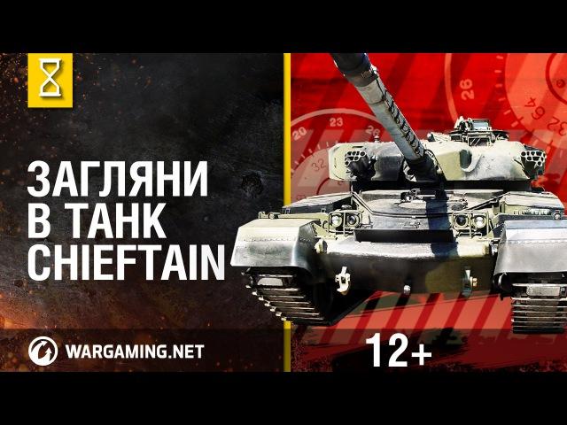 Загляни в реальный танк Chieftain В командирской рубке World of Tanks