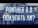 Panther mit 8.8cm L/71 - Покупать ли Полный гайд Железный Капут DRZJ Edition
