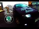 Pimp my ride. Škoda Fabia  / Тачка на прокачку. Внешний тюнинг Шкода Фабия (GoPro HERO 3)HD