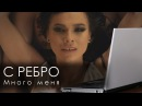 Серебро - Мало тебя | GTHO vs. Попса
