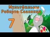 Природоведение для самых маленьких (2006). Развивающий мультфильм Роберта Саакянца