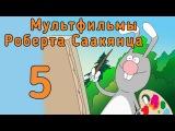 Твои первые животные (2005). Развивающий мультфильм Роберта Саакянца