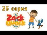 Зак и Кряк. 25 серия. Лучший пикник в мире