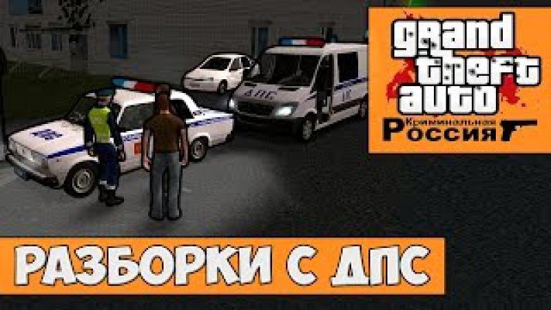 GTA : Криминальная Россия (По сети) 4 - Разборки с ДПС