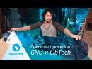 Секреты прогибов GNU и LibTech какие бывают и чем отличаются