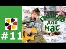 бонустрек 11 Дождь для нас Кино В Цой На гитаре разбор кавер как играть