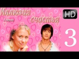 Иллюзия счастья - 3 серия (2013, HD, сериал, драма, мелодрама)