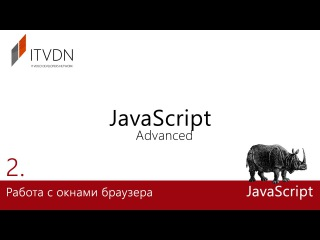 Видеокурс JavaScript Advanced. Урок 2. Работа с документами.