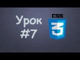 Изучение CSS/CSS3 | #7 - Стили для текста, а также шрифты CSS