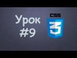 Изучение CSSCSS3 #9 - Блоки в CSS, главные свои